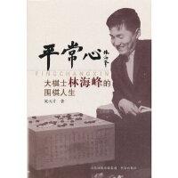 平常心-大棋士林海峰的围棋人生黄天才著书海出版社9787805509105
