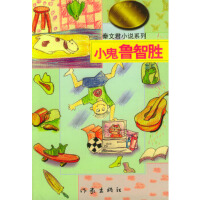 秦文君小�f系列:小鬼�智��,作家出版社,秦文君 著9787506313384