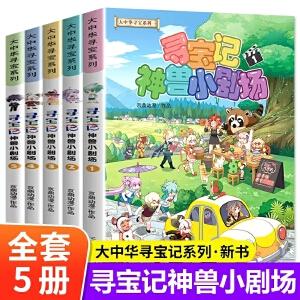 【领券减100】中国地理地图绘本手绘中国历史地图/世界历史地图/中国地理地图/世界地理地图(全4册)人文版写给儿童的畅销童书讲给孩子百科全书 大量赠品 知识变成图画 叫孩子更理解
