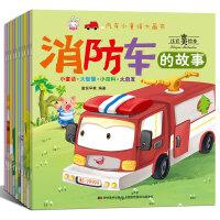 10册汽车认知大画书一套关于车的书识车大全 幼儿园儿童绘本 4-6岁故事书畅销童书 带拼音的绘本图画书 一年级注音版读