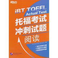 TOEFL托福考试冲刺试题:阅读 机经还原 考题再现涵盖全部考试要点