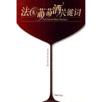 【新书店正版】法国葡萄酒关键词法国食品协会9787806469958上海文化