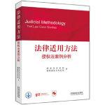 法律适用方法国家法官学院,德国国际合作机构中国法制出版社9787509339176