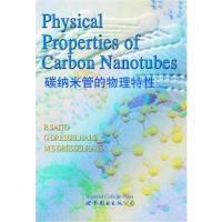 碳纳米管的物理特性(英文版)R.SAITO、G.DRESSELHAUS9787506259507世界图书出版公司