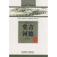 堂吉诃德(上)(西)塞万提斯 ,宋学清9787564005566北京理工大学出版社