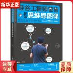 硅谷工程师爸爸的思维导图课:塑造儿童学习型大脑 小杨老师 憨爸 9787512716889 中国妇女出版社 新华正版