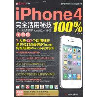 iPhone4完全活用密技100%――你不知道的iPhone应用密技全揭晓