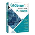 Cadence 17.2 电路设计与仿真从入门到精通