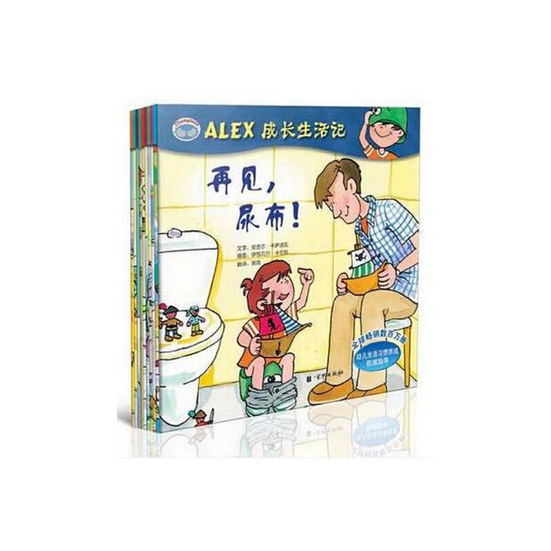 穿衣服喽/ALEX成长生活记 全10册 幼儿生活养成好习惯指导早教教育绘本童书 情商早教故事书 图画书 再见尿布/ALEX成长生活记