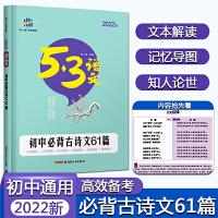 2022新版初中必背古诗文61篇全国版 5年中考3年模拟语文专项突破初中语文必背古诗文初一初二初三语文提优练习册