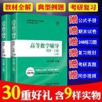 高等数学 同济七版上下册全套 高数辅导书高等数学辅导同济大学7