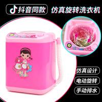 抖音同款洗衣机洗粉扑网红迷你小型可加水转动电动仿真小儿童玩具