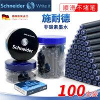 德国进口Schneider施耐德钢笔墨囊墨胆欧标通用盒装瓶装墨囊蓝色黑色蓝黑墨水囊芯非碳素墨水芯彩色