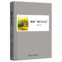 """我的""""微言小义"""" 卢昌海 9787302471561 清华大学出版社"""