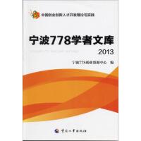 【二手旧书9成新】宁波778学者文库(2013) 宁波778创业资源中心