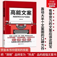 高能文案 用超级带货力为产品赋能 韩老白 轰动大半个文案圈的口碑力作 5大写作模板 15种说服策略 12种转化方法