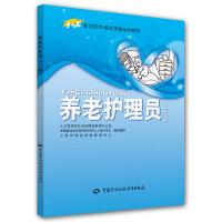养老护理员(三级)――1+X职业技术职业资格培训教材