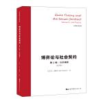 博弈论与社会契约(第2卷):公正博弈