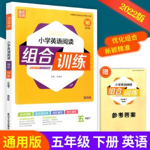 通城学典 小学英语阅读 组合训练 五年级下册 通用版