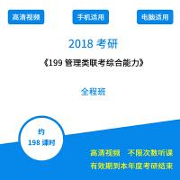 2018考研《199管理类联考综合能力》全程班【高清视频、名师授课、考研必备】