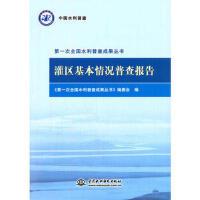 中国水利普查 第一次全国水利普查成果丛书  灌区基本情况普查报告