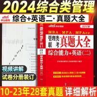 2021MBA、MPA、MPACC联考教材 199管理类联考综合能力 管理类联考2021 2021mpacc管理类联考m