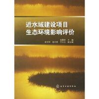 【正版现货】近水域建设项目生态环境影响评价 金腊华 9787502593803 化学工业出版社