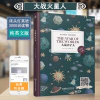 床头灯系列英语读物 3000词纯英文版 大战火星人 初中高中英语书籍读物 青少年课外阅读
