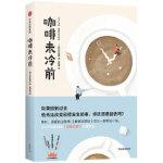 咖啡未冷前 [日] 川口俊和;弭铁娟 9787508673554 中信出版社