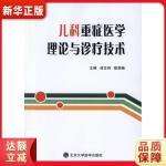 儿科重症医学理论与诊疗技术 封志纯 9787565900143 北京大学医学出版社 新华正版 全国70%城市次日达