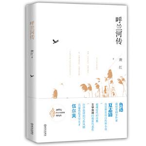 呼兰河传:寂寞的童年,一世的苍凉