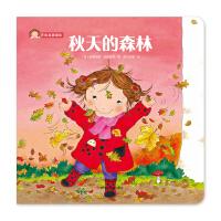 开心女孩菲比:秋天的森林