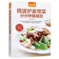 【正版图书-ABB】-食在好吃81:微波炉家常菜分分钟就搞定9787553749655知礼图书专营店