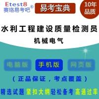 2018年水利工程质量检测员考试(机械电气)易考宝典手机版-ID:1918
