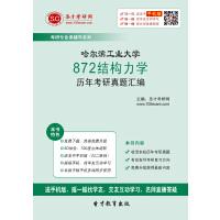 哈尔滨工业大学872结构力学历年考研真题汇编