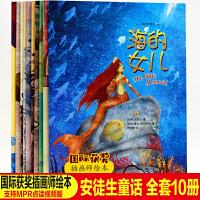 全10册正版儿童绘本海的女儿丑小鸭拇指姑娘 0-3-6岁幼儿童绘本故事书安徒生童话幼儿园宝宝看图讲故事亲子共读睡前故事