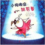 【正版现货】小狗哪会跳芭蕾 〔英〕安娜肯普 ;〔英〕萨拉奥格尔维 绘;杨玲 9787550245846 北京联合出版公