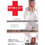 漫步瑞士设计 精准的优雅生活美学_黄妹妍著9787121141386