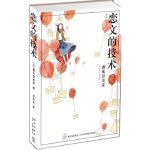 【包邮】恋文的技术 森见登美彦 Morimi Tomihiko,苏友友 新星出版社 9787513303330