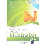 【旧书二手书9成新l】中文版Adobe Illustrator教程(配光盘)(高等院校多媒体专业通用教材) 赵君韬,吕