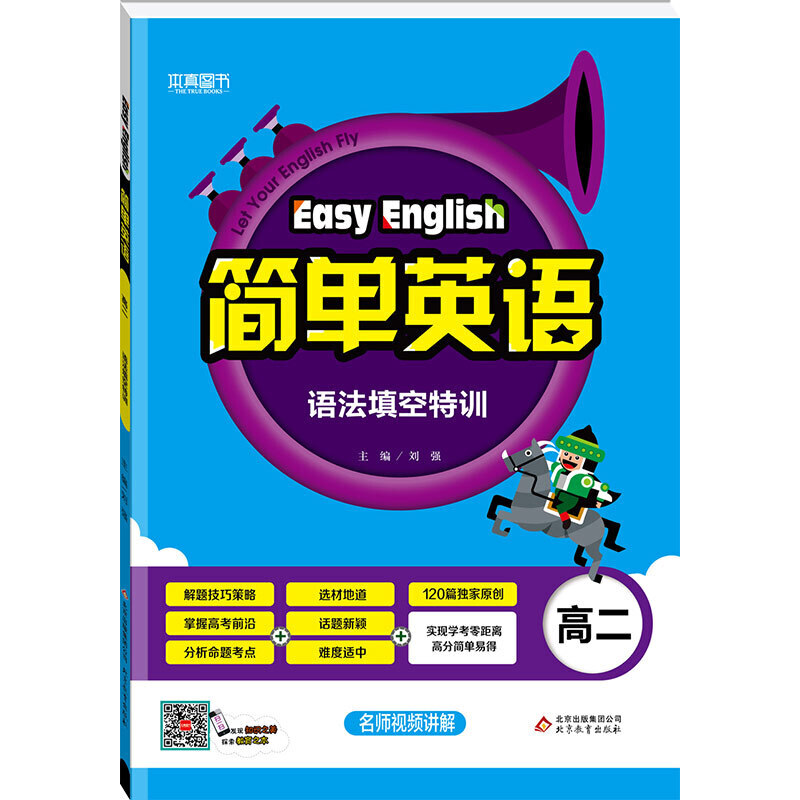 (2018)简单英语 语法填空特训(高二)