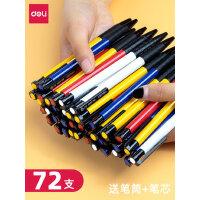 得力圆珠笔按压式简约自动圆珠笔芯红笔教师用圆珠笔学生专用中油笔中性笔按动式原子笔可爱学生用老式圆珠笔
