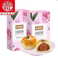 稻香村玫瑰蛋黄酥120g*2盒装鲜花饼红豆芝士糕点麻薯零食下午茶