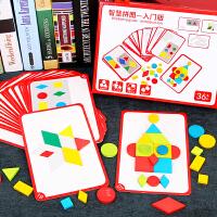 七巧板智力拼图小学生儿童玩具套装一年级教学男孩女孩3-6岁