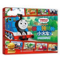 [封面有磨痕-YSY]-托马斯和朋友 做独特的小火车1梦想家托马斯 HIT公司著 童趣出版有限公司译 人民邮电出版社