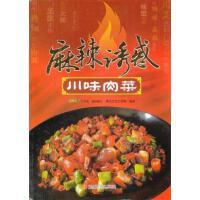 【正版二手书旧书9成新左右】麻辣诱惑:川味肉菜9787543674356