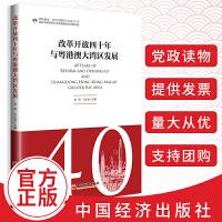 改革开放四十年与粤港澳大湾区发展 中国经济出版社