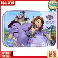 小公主苏菲亚 出走的幸运草 美国迪士尼,巨童文化 天地出版社 9787545539677