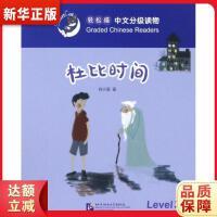 杜比时间 | 轻松猫―中文分级读物(3级) 肖宁遥 北京语言大学出版社 9787561945957 新华正版 全国85