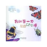我的本花园爬虫书 昂温,范理 浙江教育出版社 9787553614854